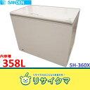 【中古】K▼サンデン 冷凍庫 冷凍ストッカー アイス 358L 2014年 SH-360X チェストタイプ (04611)