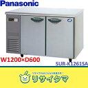 【中古】K▼未使用 パナソニック 台下冷蔵庫 コールドテーブル 2017年 SUR-K1261SA (04625)
