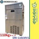 【中古】O▼ダイワ 製氷機 キューブアイス 2010年 110kgタイプ DRI-110LMV1 スコップ付 (04636)