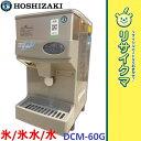 【中古】K▼ホシザキ 製氷機 チップアイス ディスペンサー DCM-60G (04718)