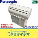 【中古】R▲パナソニック ルームエアコン 2010年 2.5kw 〜10畳 自動掃除 CS-EX250C (07695)