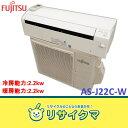【中古】K▲富士通 ルームエアコン 2013年 2.2kw 〜8畳 人感センサー AS-J22C (07763)
