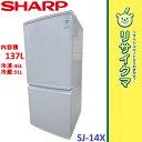 【中古】M△シャープ 冷蔵庫 137L 2013年 2ドア ホワイト SJ-14X (06183)