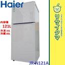 【中古】M△美品 ハイアール 冷蔵庫 121L 2016年 2ドア ホワイト JR-N121A (06481)