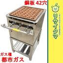 【中古】K▼自動回転たこ焼機 自動たこ焼機 銅板 42穴 都市ガス (04758)