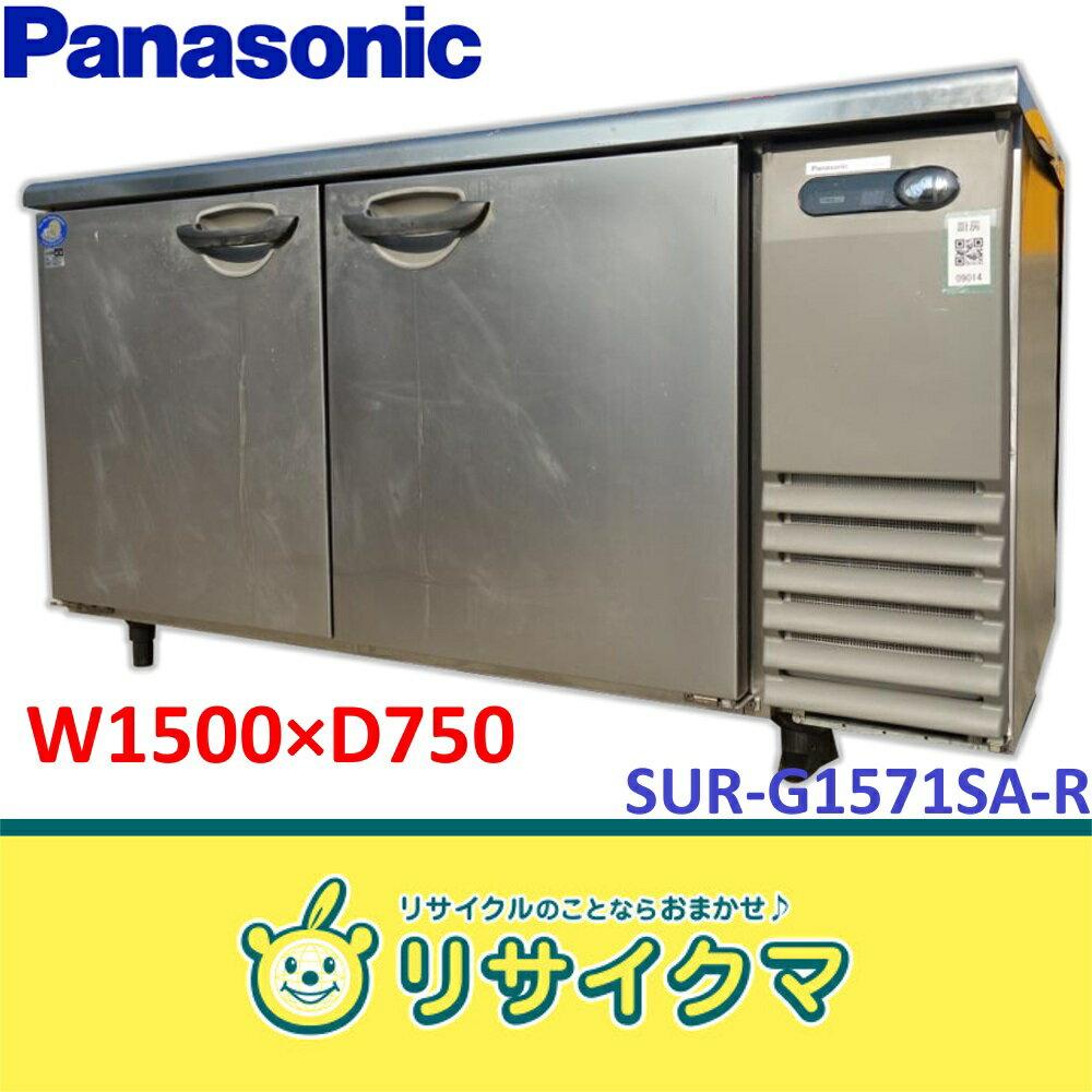 【中古】O▼パナソニック 台下冷蔵庫 コールドテーブル 2013年 2面扉 SUR-G1571SA-R (09014)