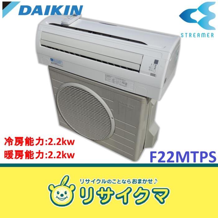 【中古】M△ダイキン ルームエアコン 2012年 2.2kw 〜8畳 光速ストリーマー F22MTPS (13123)