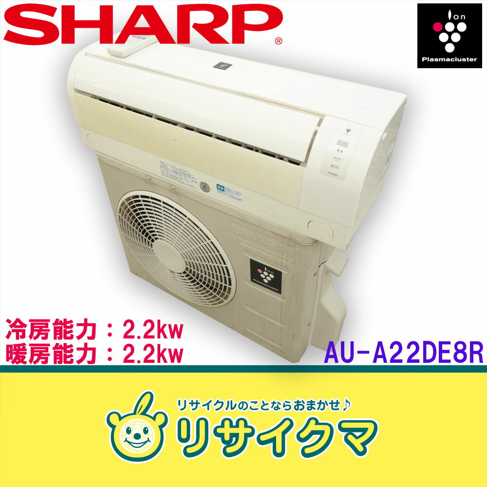 【中古】R▼シャープ ルームエアコン 2011年 2.2kw 〜8畳 プラズマクラスター搭載 AU-A22DE8 (13149)