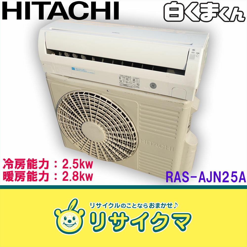 【中古】R▼日立 ルームエアコン 2012年 2.2kw 〜8畳 阪神間取付可 白くまくん RAS-AJN25A (13175)