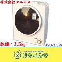 【中古】M▽アルミス 衣類乾燥機 乾燥 2.5kg ステンレスドラム ASD-2.5W (06563)
