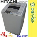 【中古】R▲日立 洗濯機 2011年 7.0kg 乾燥 3.5kg ステンレス槽 ビートウォッシュ BW-D7LV (06600)