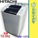 【中古】M▽日立 洗濯機 2014年 10.0kg エアジェット乾燥 ステンレス槽 BW-10TV (06683)