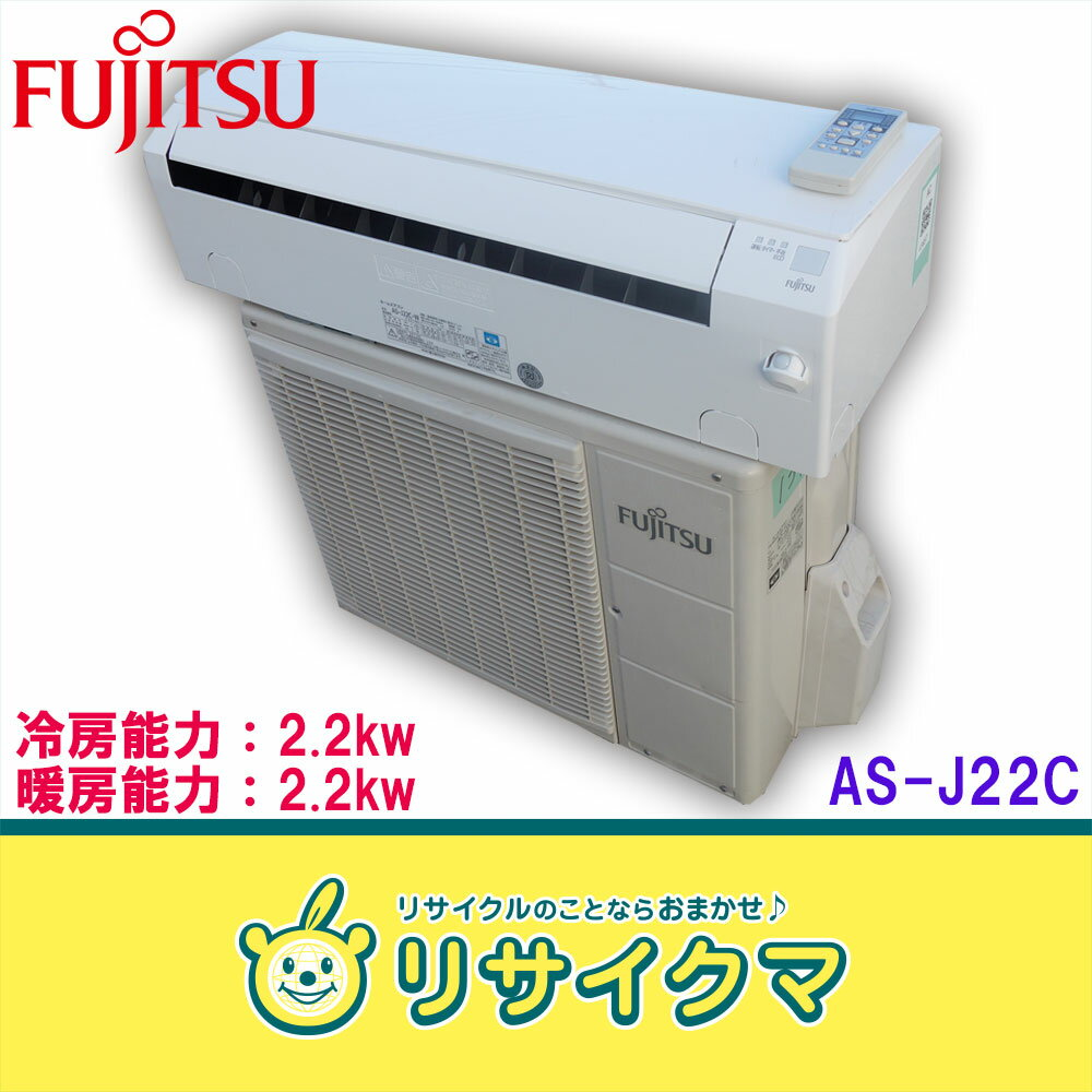 【中古】R▼富士通 ルームエアコン 2013年 2.2kw 〜8畳 人感センサー AS-J22C (13457)