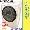 【中古】K▼日立 ドラム式洗濯機 2014年 10.0kg 乾燥 6.0kg 自動槽洗浄 風アイロン BD-S8600L BD-S8600L (11220)