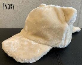 7229484■0a1w 帽子 4colors ファー ボア 耳付き アニマル 動物 テイル キャップ しっぽ ネコ クマ イヌ モコモコ CAP メンズ レディース 男女