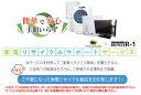 【オプションサービス】家電リサイクルサポートサービス リサイクル対象商品の引き取り致します!※こちらのサービス…