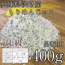 淡路産 上級ちりめんじゃこ 400g 白筋 ※小筋、中筋サイズの上級品です。(しらす)【常温出荷対応規格】品番10