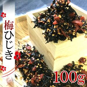 梅ひじき 100g 生ふりかけ 同梱 ご飯のお供 ひじきご飯 ヒジキ 海藻