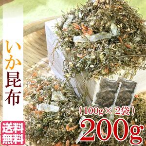 メール便送料無料 いか昆布 200g(100g×2袋) 生ふりかけ ご飯のお供 おつまみ お取り寄せ