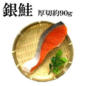 銀鮭 厚切 1切れ (約90g) やまいち干物 同梱 【鮭 甘塩銀鮭 サーモン 切り身 鮭切り身 甘塩鮭切り身 魚 塩焼き ご飯のお供 お弁当 酒のつまみ 切り身】