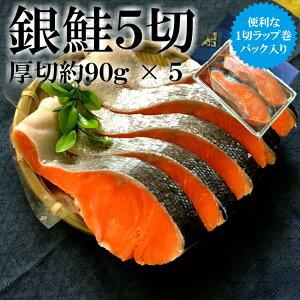 銀鮭 厚切5切れ (約450g) パック入り やまいち干物 同梱 【鮭 甘塩銀鮭 サーモン 切り身 鮭切り身 甘塩鮭切り身 魚 塩焼き ご飯のお供 お弁当 酒のつまみ 切り身】