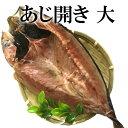 あじ 大 1枚 やまいち干物 同梱 加工地:福岡県