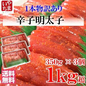 辛子明太子 1本物1kg超 (350g×3個)【めんたいこ】【明太子】【送料無料】