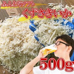 【送料無料】くずさきいか 50...