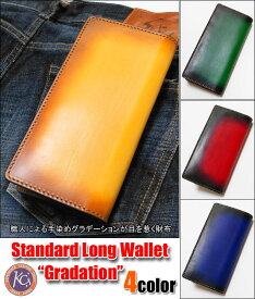 KC,s正規取扱店 【KC,s ケイシイズ】グラデーション スタンダード ロングウォレット【黄/緑/赤/青】送料無料