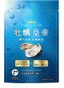 牡蠣 サプリ 3個セット 亜鉛 サプリメント 国内産 牡蠣エキス 瀬戸内海産 牡蠣 ※精力剤ではなくサプリ 牡蠣皇帝 90粒…