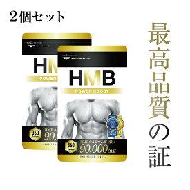 HMB サプリ 2個セット 国産 筋トレ 筋肉 トレーニング プロテイン サプリメント 【HMB POWER BOOST】 1袋 90000mg 360タブレット 幸せラボ