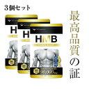 HMB サプリ 3個セット 国産 筋トレ 筋肉 プロテイン サプリメント トレーニング 【HMB POWER BOOST】 1袋 90000mg 360…