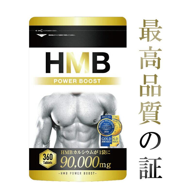 HMB hmb サプリ 国産 プロテイン サプリメント 筋トレ トレーニング HMB POWER BOOST 1袋 90000mg 360タブレット HMB パワーブースト 送料無料 幸せラボ