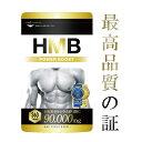 HMB サプリ 国産 プロテイン サプリメント 筋トレ トレーニング HMB POWER BOOST 1袋 90000mg 360タブレット 送料無料 幸せラボ