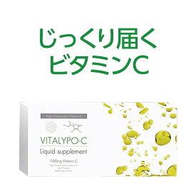 送料無料 高濃度ビタミンC サプリ ビタミンC 誘導体 ビタミンC アルファリポ酸 サプリメント αリポ酸 液体ビタミンC レモン風味 VITALYPO-C 30包 1ヶ月分 1100mg 幸せラボ