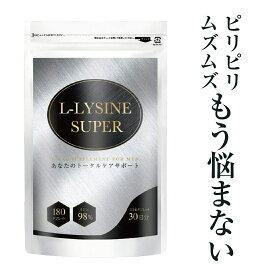リジン サプリ 必須アミノ酸 lリジン サプリメント Lリジン 98%配合 L-LYSINE SUPER 180粒 30日分 幸せラボ