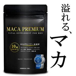 マカアルギニン亜鉛マカサプリクラチャイダムシトルリンアルギニンサプリメント男性全10種類30日分60カプセルMACAPREMIUMマカプレミアム幸せラボ