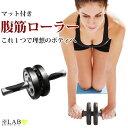 腹筋ローラー マット付き 女性 男性 筋トレ 腹筋ローラー トレーニング ダイエット器具 マット付き 送料無料 幸せラボ