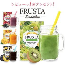 スムージー ダイエット スムージー 酵素 置き換え ダイエット 乳酸菌 ファスティング ダイエット グリーンスムージー アサイー マンゴー 炭バナナ スムージー 粉末 ダイエットシェイク FRUSTA フルスタ 幸せラボ 送料無料
