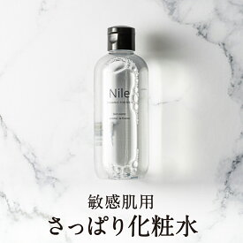 【あす楽】化粧水 さっぱり 敏感肌用 化粧水 メンズ 化粧品原液(大容量)250mL 幸せラボ 送料無料 Nile (ナイル) スキンケア