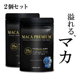 マカ 2個セット アルギニン 亜鉛 マカ サプリ クラチャイダム シトルリン アルギニン 全10種類 30日分 60カプセル ※精力剤ではなくサプリ MACAPREMIUM マカプレミアム 幸せラボ