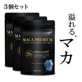 マカ 3個セット マカ アルギニン 亜鉛 マカ サプリ クラチャイダム シトルリン アルギニン サプリメント 男性 全10種類 30日分 60カプセル ※精力剤ではなくサプリ MACAPREMIUM マカプレミアム 幸せラボ