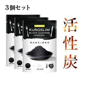3個セット 炭 サプリ チャコール ブラック クレンズ ダイエット 乳酸菌 サプリメント 竹炭 活性炭 難消化性デキストリン 6種の純炭 22種類の乳酸菌 60粒 30日分 送料無料 KUROSLIM クロスリム 幸せラボ