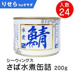 [まとめ買いでお得な39ショップ] シーウィングス さば水煮缶 200g 入数24 さば缶