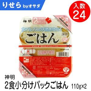 神明 2食小分けパックごはん 110g×2 入数24個 パックライス