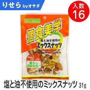 [まとめ買いでお得な39ショップ] 個食美学 塩と油不使用のミックスナッツ 31g 入数16 おやつ 酒の肴 おつまみ