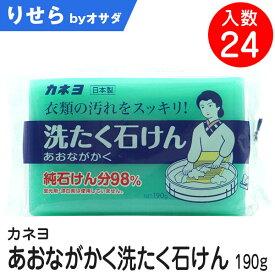 カネヨ石鹸 あおながかく洗たく石鹸 190g 入数24