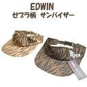 【定形外郵便送料無料】EDWIN ゼブラ柄サンバイザー!