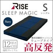 スリープマジックベッドマットレス兼用極厚プレミアムマットレス<ウェーブタイプ>厚さ12cmシングル