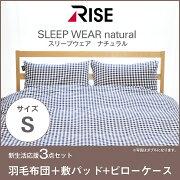 シングルSLEEPWEARnatural羽毛布団×ピロケース×敷パット